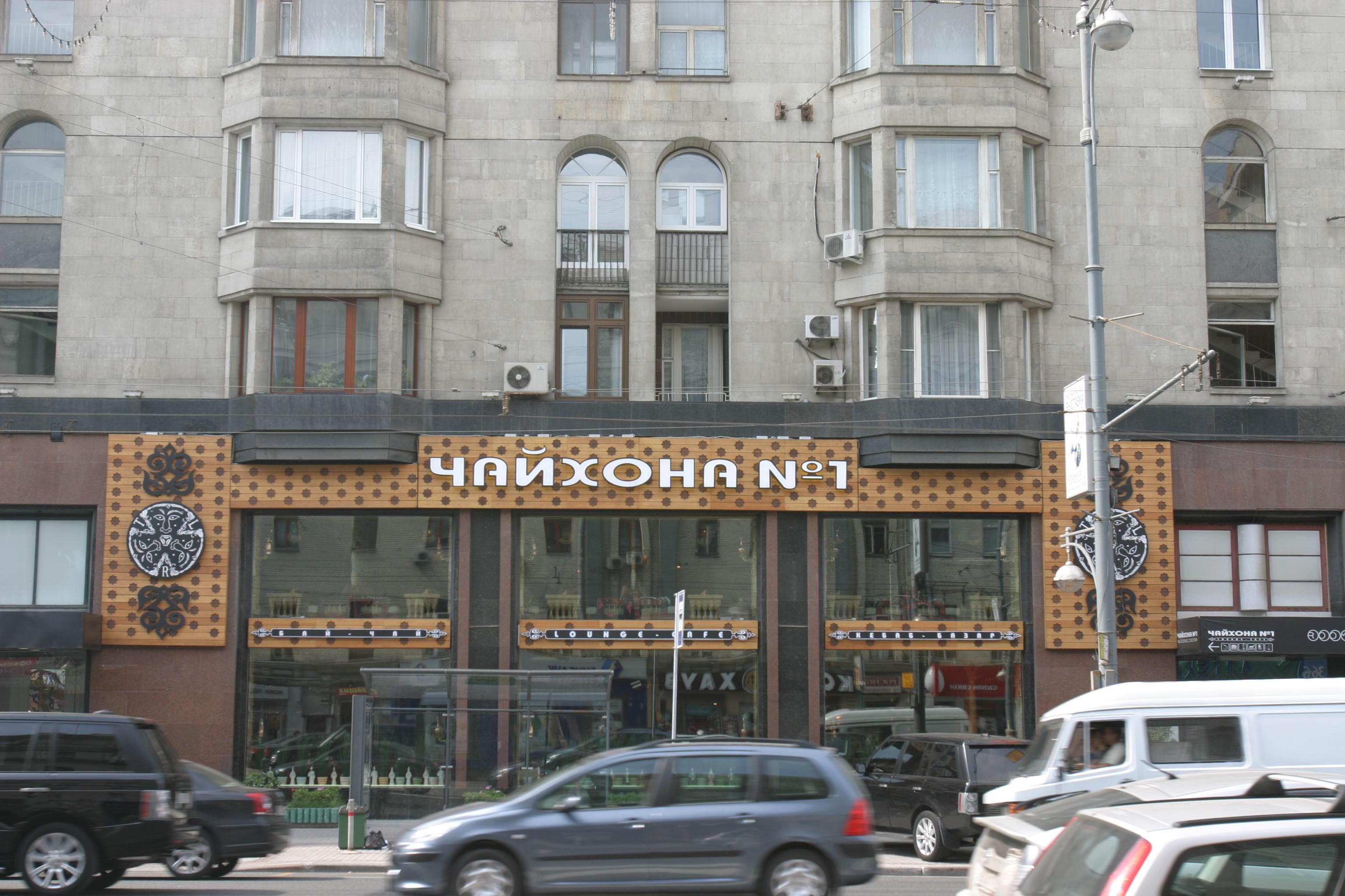 chajhona-1-na-tverskoj-jamskoj-2